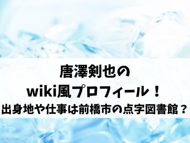 唐澤剣也のwiki風プロフィール!出身地どこ仕事は前橋市の点字図書館?