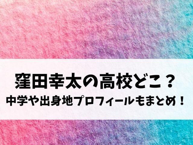 窪田幸太の高校どこ?中学や出身地プロフィールもまとめ!