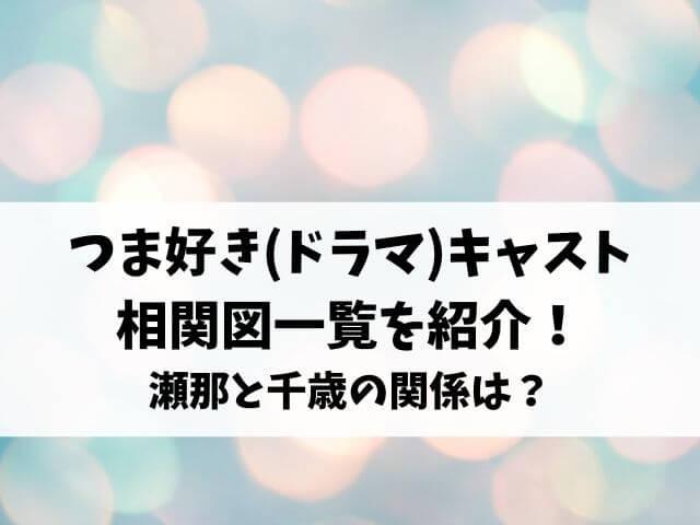 つま好き(ドラマ)キャスト相関図一覧を紹介!瀬那(櫻井海音)と千歳(大原櫻子)の関係は?
