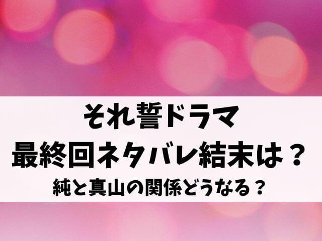 それ誓ドラマ最終回ネタバレ結末は?純と真山の関係どうなる?