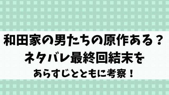 和田家の男たちの原作ある?ネタバレ最終回結末をあらすじとともに考察!