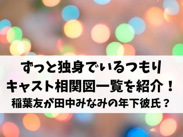 ずっ独キャスト相関図一覧を紹介!稲葉友が田中みなみの年下彼氏?