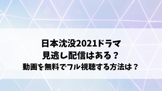 日本沈没2021ドラマの見逃し配信はある?動画1話を無料でフル視聴する方法は?