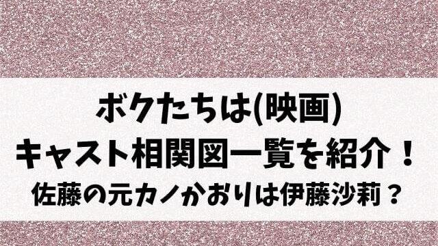 ボクたちは(映画)キャスト相関図一覧を紹介!佐藤の元カノかおりは伊藤沙莉?