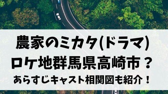 農家のミカタ(ドラマ)ロケ地は群馬県高崎市どこ?あらすじキャスト相関図も紹介!