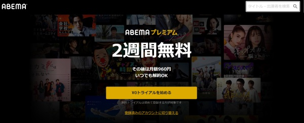 AbemaTV②